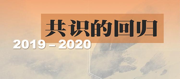 【链得得独家专题】2019—2020全球加密货<em>币</em>市场年报:共识的回归