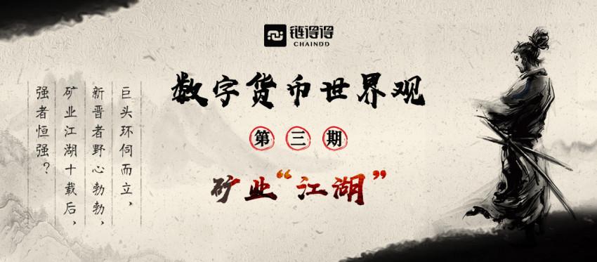 """【链得得独家专题】数字货<em>币</em>世界观之矿业""""江湖"""""""